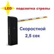 Скоростной BARRIER PRO RPD LED шлагбаум комплект (стрела 3 метра)