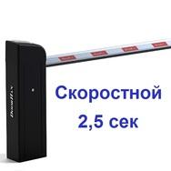 Скоростной BARRIER PRO RPD шлагбаум комплект (стрела 3 метра)
