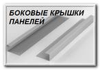 Боковые крышки панелей