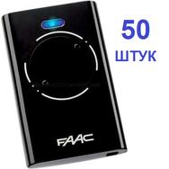 Набор пультов 50 штук FAAC XT2 868 SLH LR 2-х канальных черных
