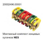 Монтажный комплект концевых кулачков NES GFA 20002496.00001