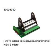 Плата блока концевых выключателей NES 6 micro 30003040