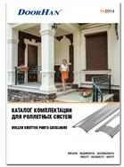 PDF Полный каталог запчастей рольставен и рулонных ворот DOORHAN