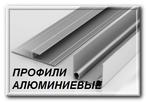 Профили алюминиевые