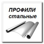 Профили стальные