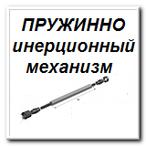 Пружинно инерционный механизм