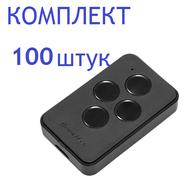 Набор пультов Transmitter 4PRO (100 шт)