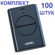 Набор пультов 100 штук FAAC XT4 433 RC PANTONE 5395C 4-х канальных синих